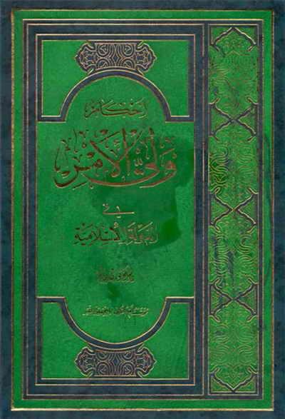 أحکام وليّ الأمر في الدّولة الإسلامیة - الشيخ نوري حاتم
