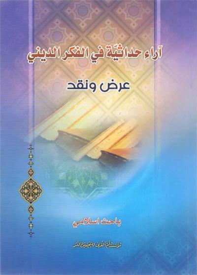 آراء حدایثة في الفکر الدیني (عرض و نقد) - باحث إسلامي, مؤسسة أمّ القرى للتحقيق و النشر