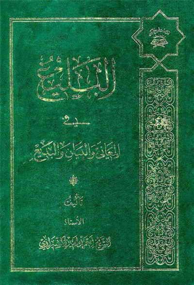 البلیغ في المعاني و البیان و البدیع - الشيخ أحمد أمين الشيرازي