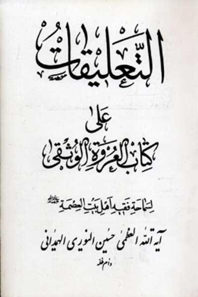 التعلیقات علی کتاب العروة الوثقی - الشيخ حسين النوري الهمداني