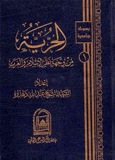 الحریّة من وجهة نظر الإسلام و الغرب - الشيخ عبد الله دهدوه