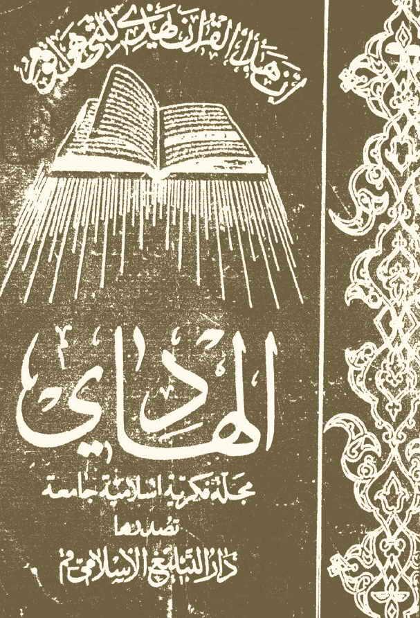 مجلة الهادي - أعداد السنة الخامسة
