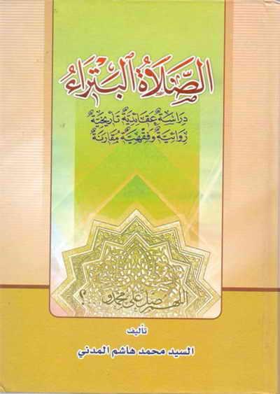 الصلاة البتراء (دراسة عقائدية تأريخية روائية و فقهية مقارنة) - السيد محمد هاشم المدني
