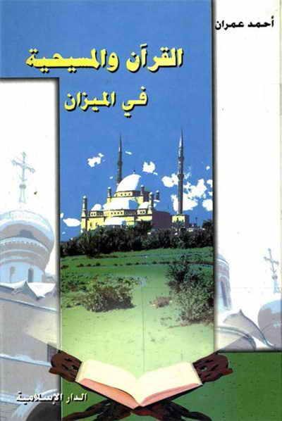 القرآن و المسیحیة في المیزان - أحمد عمران