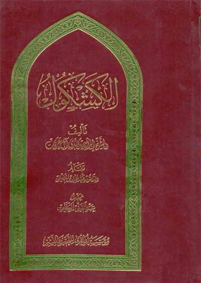 الکشکول - الشيخ إبراهيم بن مهدي آل عرفات