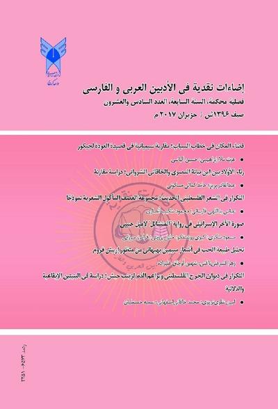 مجلة إضاءات نقدية (تُعنى بالأدبين العربي و الفارسي) - العدد (26) السنة السابعة 2017 م