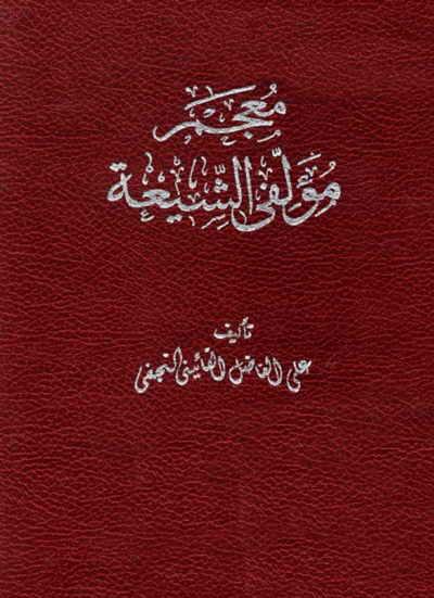 معجم مؤلّفي الشيعة - علي الفاضل القائيني النجفي