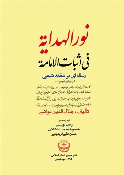 نور الهدایة في إثبات الإمامة (فارسى) - محمد بن اسعد داونى