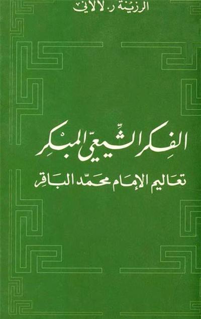 الفکر الشیعي المبکر, تعاليم الإمام محمد الباقر - الرزينة ر.لالاني