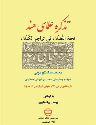 تحفة الفُضَلاء فی تراجم الکُملاء (تذکره علمای هند) - محمد عبد الشكور ريواني