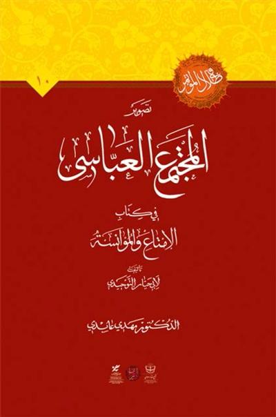 تصویر المجتمع العباسي في کتاب الإمتاع و المؤانسة لأبي حیان التوحیدي - الدكتور مهدي عابدي