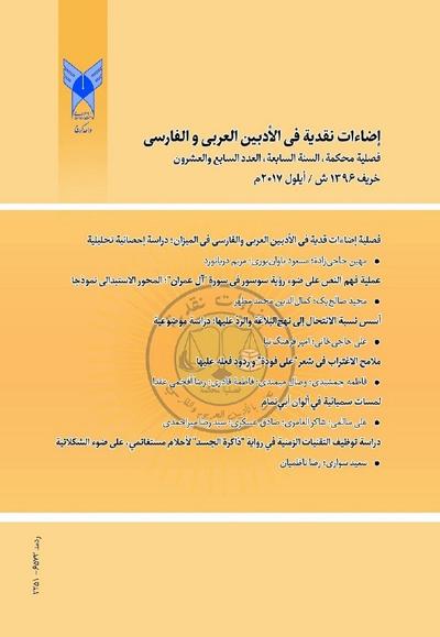 مجلة إضاءات نقدية (تُعنى بالأدبين العربي و الفارسي) - العدد (27) السنة السابعة 2017 م