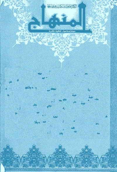 مجلة المنهاج - العددين 69 و 70