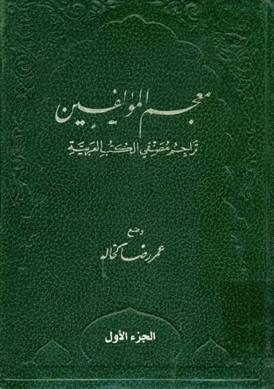معجم المؤلّفین, تراجم مصنّفي الکتب العربیة - عمر رضا كحّالة - 15 مجلد