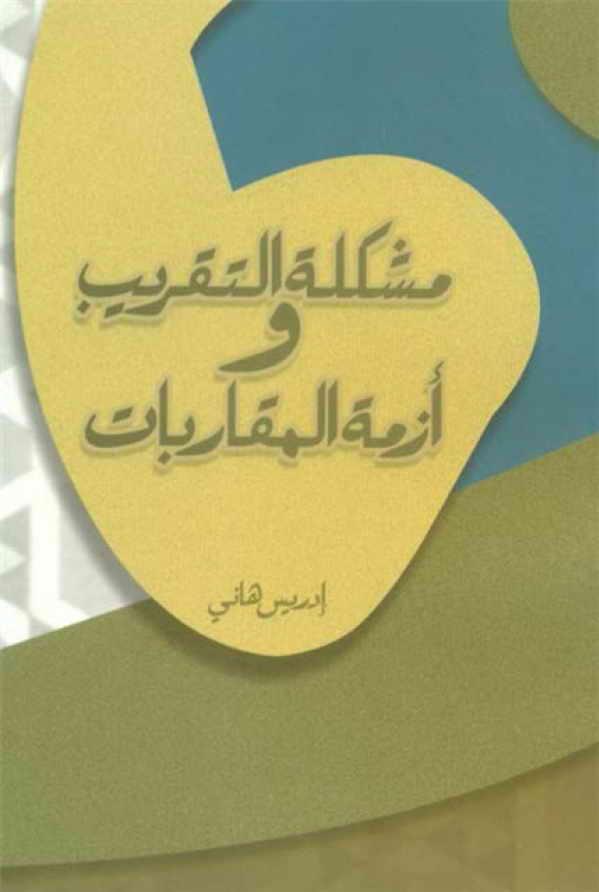 مشکلة التقریب و أزمة المقاربات - ادريس هاني
