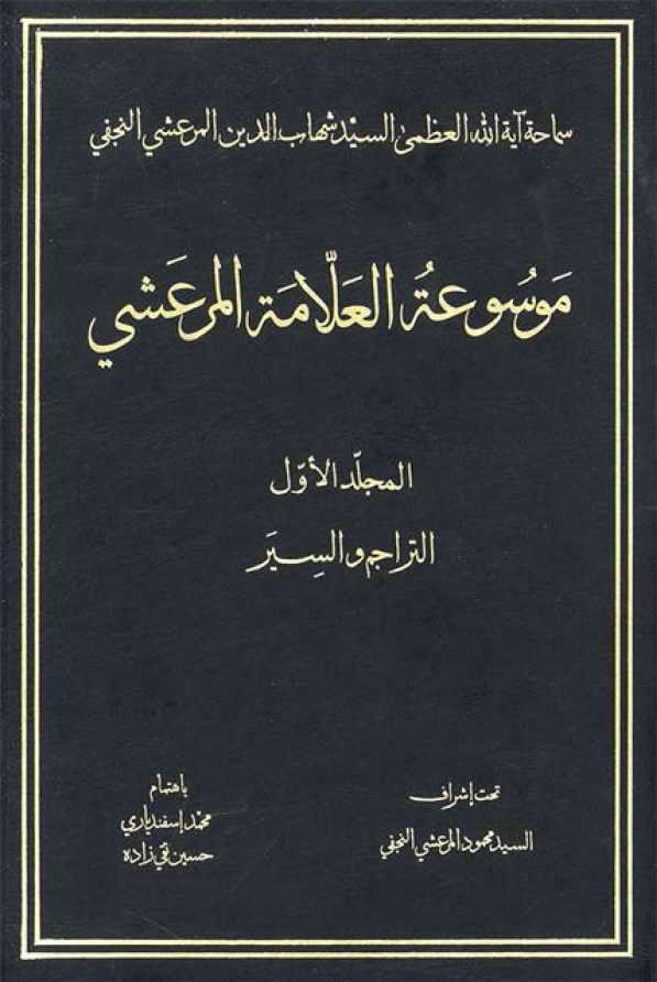 موسوعة العلّامة المرعشي - إشراف السيد محمود المرعشي النجفي - 3 مجلدات