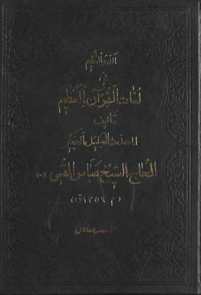 الدرّ النظيم في لغات القرآن العظيم - الشيخ عبّاس القمّي