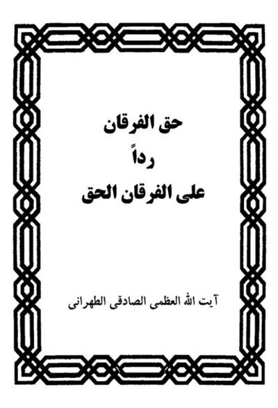 حقّ الفرقان رداً علی الفرقان الحقّ - الشيخ محمد الصادقي الطهراني