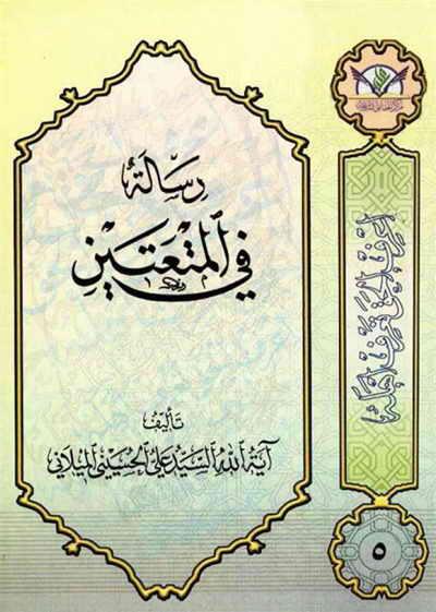 رسالة في المتعتین - السيد علي الحسيني الميلاني
