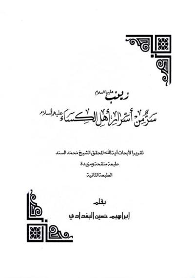 زینب (ع) سرّ من أسرار أهل الکساء (ع) (أبحاث الشيخ محمد السند البحراني) - إبراهيم حسين البغدادي