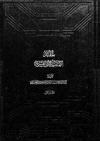 عقائد الإمامیة الإثنی عشریة - السيد إبراهيم الموسوي الزنجاني النجفي - مجلدين