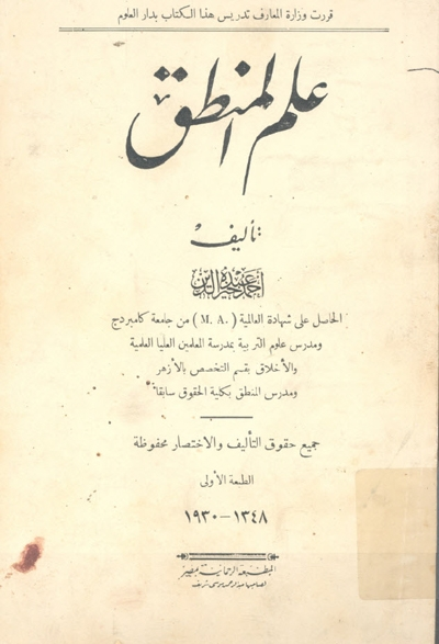 علم المنطق - أحمد عبده خير الدين