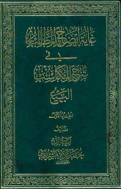غاية إيضاح المطالب في شرح المکاسب (كتاب البيع) - الشيخ محمد علّامي الهشترودي - 3 مجلدات