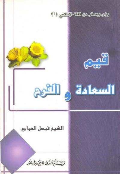 قیم السعادة و الفرح - الشيخ فيصل العوامي