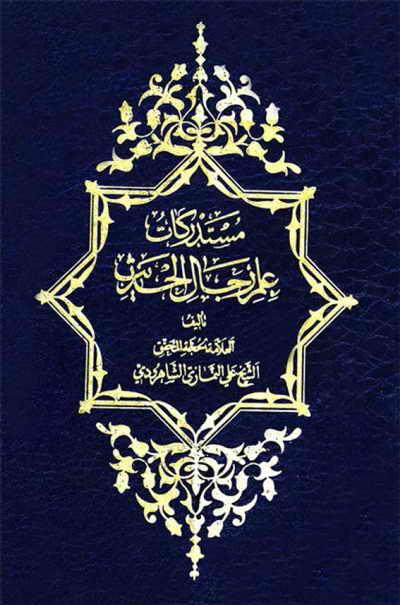 مستدرکات علم رجال الحدیث - الشيخ علي النمازي الشاهرودي - 8 مجلدات