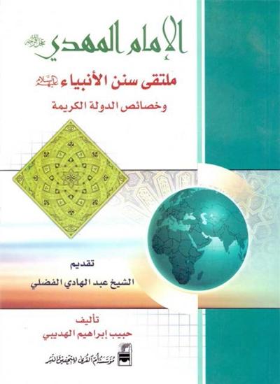 الإمام المهدي (عج) ملتقی سنن الأنبیاء - حبيب إبراهيم الهديبي