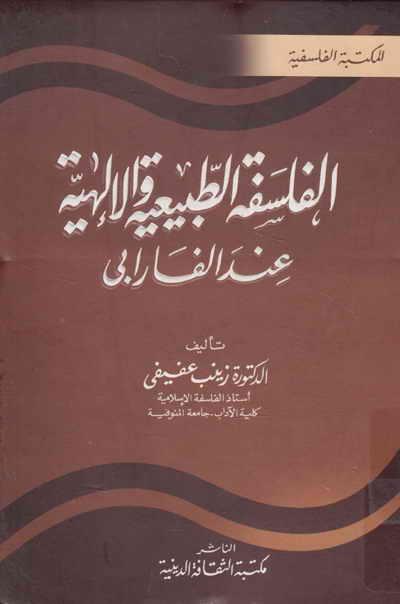 الفلسفة الطّبيعيّة و الإلهيّة عند الفارابي - الدكتورة زينب عفيفي