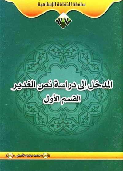 المدخل إلی دراسة نصّ الغدیر - الشيخ محمد مهدي الآصفي - مجلدين