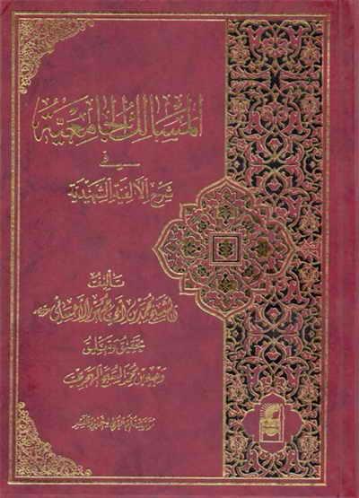 المسالک الجامعیة في شرح الألفیة الشهیدیة - الشيخ إبن أبي جمهور الأحسائي