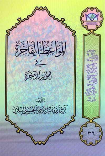 المواعظ الفاخرة في أمور الآخرة - السيد علي الحسيني الميلاني