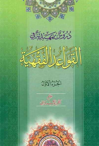 دروس تمهيديّة في القواعد الفقهيّة - الشيخ باقر الايرواني - مجلدين