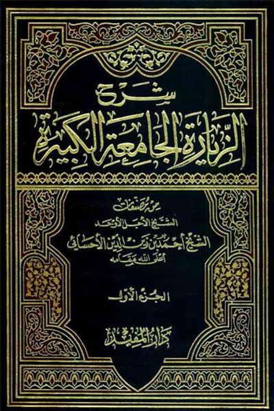 شرح الزیارة الجامعة الکبیرة - الشيخ أحمد بن زين الدين الأحسائي - 4 مجلدات