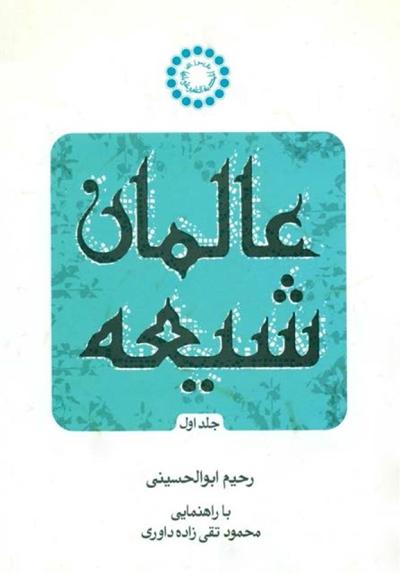 عالمان شيعه (فارسى) - رحيم ابوالحسينى - 4 مجلدات