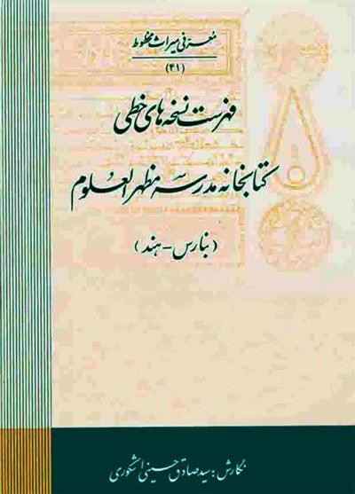 فهرست نسخه های خطی کتابخانه مدرسه مظهر العلوم (بنارس - هند) - سيد صادق حسينى اشكورى