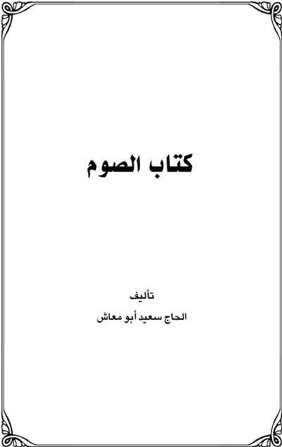 كتاب الصوم - الحاج سعيد أبو معاش