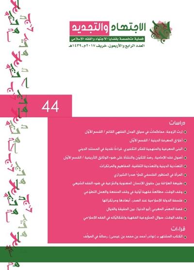 مجلة الإجتهاد و التجديد (العدد 44) - 1439 هجرية