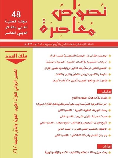 مجلة نصوص معاصرة (العدد 48) - السنة الثانية عشر 1438 هجرية