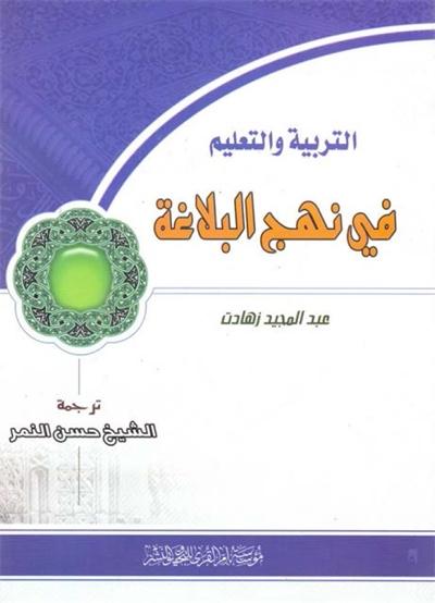 التربیة و التعلیم في نهج البلاغة - عبد المجيد زهادت