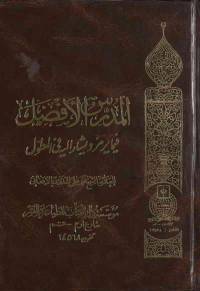 المدرِّس الأفضل فيما يرمز و يشار إليه في المطوّل - الشيخ محمد علي المدرّس الأفغاني - 7 مجلدات