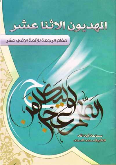المهديّون الإثنا عشر (مقام الرجعة للأئمة الإثني عشر) - الشيخ محمد السند البحراني