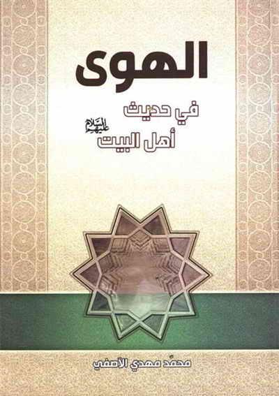 الهوی في حدیث أهل البیت (ع) - الشيخ محمد مهدي الآصفي