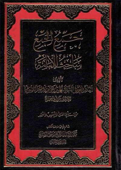جمع الجمع (مباحث الإمامة) - محمد بن زين الدين إبن أبي جمهور الأحسائي