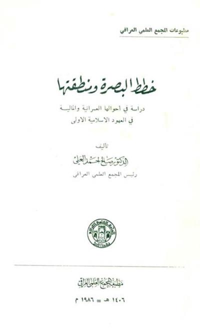خطط البصرة و منطقتها (دراسة في أحوالها العمرانیة و المالیة في العهود الإسلامیه الأولی - الدكتور صالح أحمد العلي