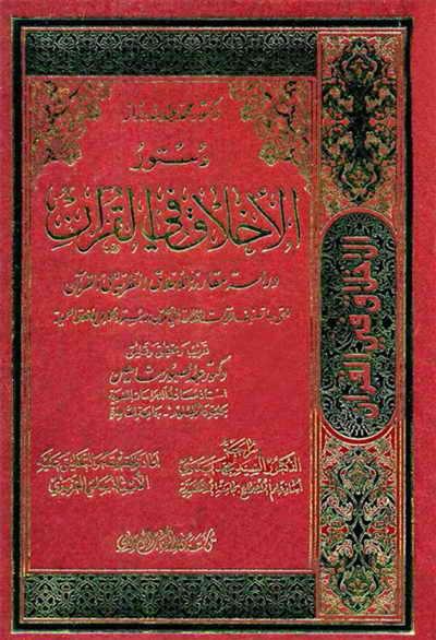 دستور الأخلاق في القرآن (دراسة مقارنة للأخلاق النظرية في القرآن) - الدكتور محمد عبد الله درّاز