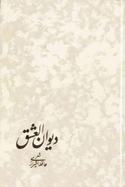 ديوان العشق (شعر حافظ الشيرازي) - نقله إلى العربية صلاح الصاوي