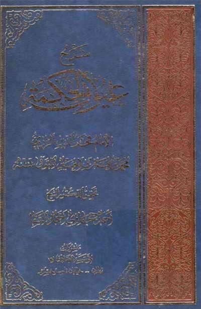 عیون الحکمة (إبن سينا) مع شرح عیون الحکمة (فخر الدين الرازي) - تحقيق الدكتور أحمد حجازي السقّا - 3 مجلدات